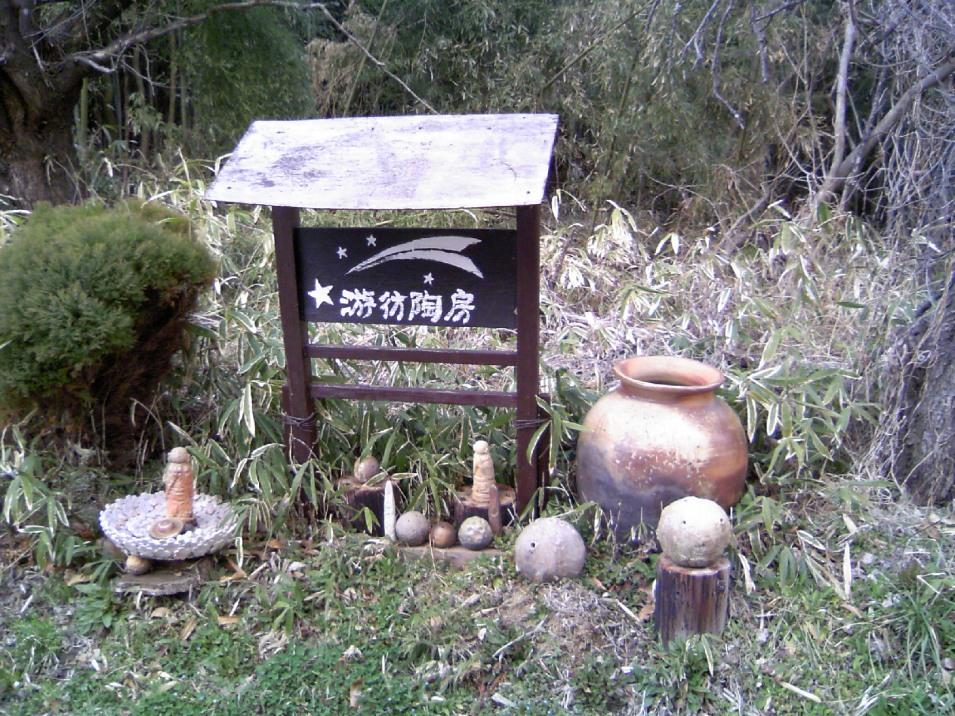 entrance to yuuhoutoubou.